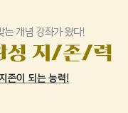 /메가선생님_v2/과학/장풍/메인/지존력2