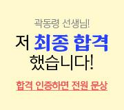 /메가선생님_v2/사관·경찰/곽동령/메인/최종