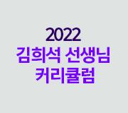 /메가선생님_v2/과학/김희석/메인/2022커리큘럼