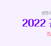 /메가선생님_v2/과학/김희석/메인/2022 개념1