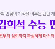 /메가선생님_v2/과학/김희석/메인/2022개념2