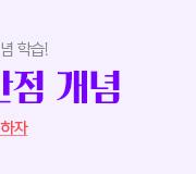 /메가선생님_v2/과학/김희석/메인/2022개념3
