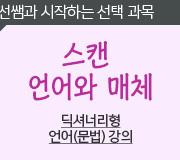 /메가선생님_v2/국어/신용선/메인/스캔 언매