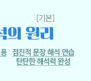 /메가선생님_v2/영어/김기철/메인/2022 문장 해석(노베,기본)