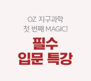 /메가선생님_v2/과학/오지훈/메인/필수입문특강