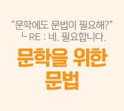 /메가선생님_v2/국어/엄선경/메인/문학문법