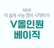 /메가선생님_v2/영어/김지영/메인/올인원 베이직