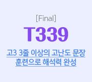/메가선생님_v2/영어/김기철/메인/2022 T339파이널