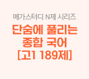 /메가선생님_v2/국어/권미경/메인/N제