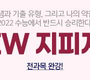 /메가선생님_v2/수학/박승동/메인/지피지기