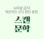 /메가선생님_v2/국어/신용선/메인/스캔 문학