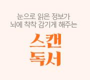 /메가선생님_v2/국어/신용선/메인/스캔 독서