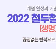 /메가선생님_v2/과학/한종철/메인/2022 개념1