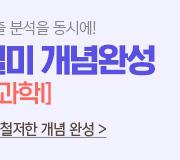/메가선생님_v2/과학/한종철/메인/2022 개념2