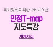 /메가선생님_v2/사회/민정/메인/지도특강