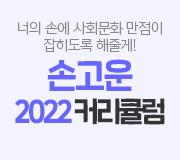 /메가선생님_v2/사회/손고운/메인/2022