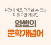 /메가선생님_v2/국어/엄선경/메인/문개