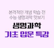 /메가선생님_v2/과학/백호/메인/기초입문