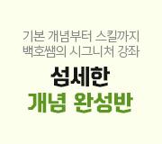 /메가선생님_v2/과학/백호/메인/섬개완