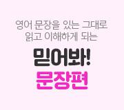 /메가선생님_v2/영어/조정식/메인/믿문장