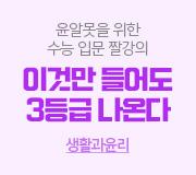/메가선생님_v2/사회/김종익/메인/3등급_생윤