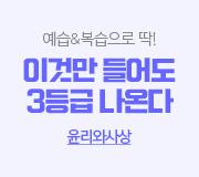 /메가선생님_v2/사회/김종익/메인/3등급_윤사