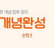/메가선생님_v2/수학/오르새/메인/10