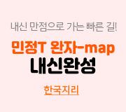 /메가선생님_v2/사회/민정/메인/완자