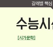 /메가선생님_v2/국어/신동우/메인/수능시선 문학 - 시가문학편