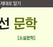 /메가선생님_v2/국어/신동우/메인/수능시선 문학 - 소설문학편