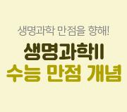 /메가선생님_v2/과학/김희석/메인/생2