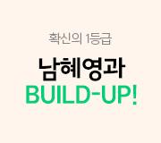 /메가선생님_v2/수학/남혜영/메인/홍보페이지(이벤트없)