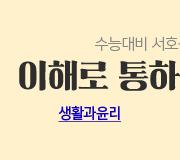 /메가선생님_v2/사회/서호성/메인/개념