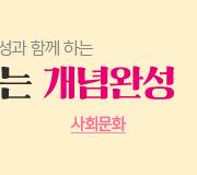 /메가선생님_v2/사회/서호성/메인/개념2