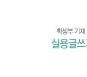 /메가선생님_v2/국어/구정민/메인/실용글쓰기
