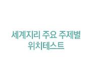 /메가선생님_v2/사회/이기상/메인/세지 위치테스트