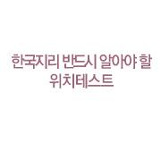 /메가선생님_v2/사회/이기상/메인/한지 위치테스트