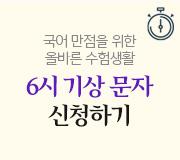 /메가선생님_v2/국어/김동욱/메인/2021년 6시 기상