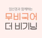 /메가선생님_v2/국어/엄선경/메인/비기닝페이지