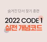 /메가선생님_v2/수학/양승진/메인/2022 실전 개념코드