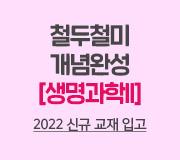 /메가선생님_v2/과학/한종철/메인/생2