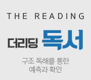 /메가선생님_v2/국어/김재홍/메인/22 독서