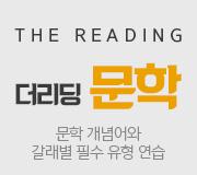 /메가선생님_v2/국어/김재홍/메인/22 문학