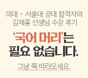 /메가선생님_v2/국어/김재홍/메인/수강 후기