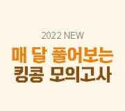/메가선생님_v2/영어/킹콩/메인/2022 킹콩모의고사