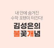 /메가선생님_v2/수학/김성은/메인/개념