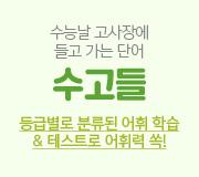 /메가선생님_v2/영어/고수현/메인/수고들