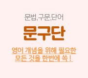 /메가선생님_v2/영어/고수현/메인/문구단
