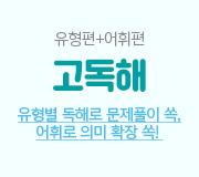 /메가선생님_v2/영어/고수현/메인/고독해