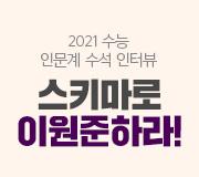 /메가선생님_v2/국어/이원준/메인/만점자 인터뷰